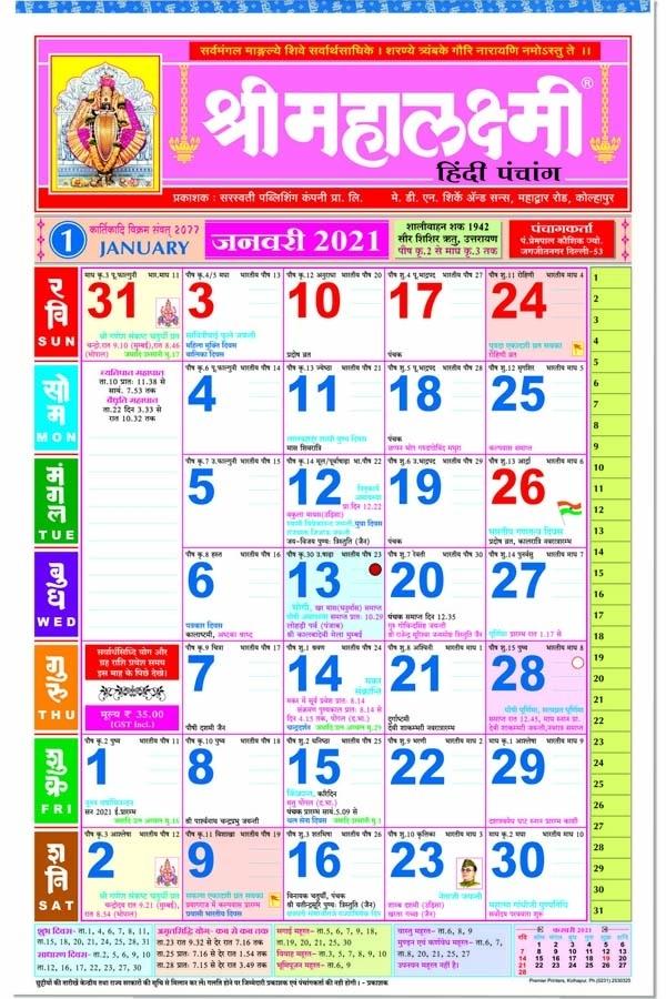 Mahalaxmi Downloadable Kalnirnay 2021 Marathi Calendar Pdf - Calendars 2020 Kalnirnay Marathi Kalnirnay September 2021 Marathi Calendar Pdf