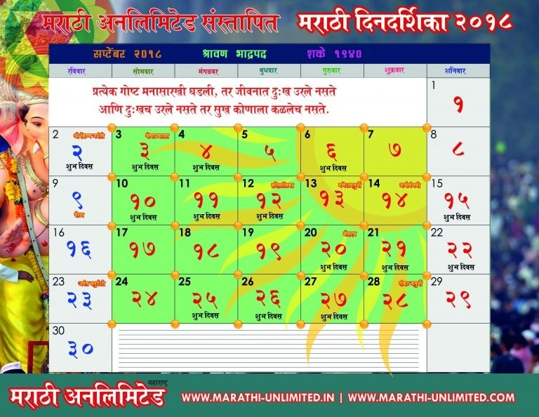 Marathi Calendar 2019 Slide Show - Marathi Calendar 2021 September 2021 Calendar Kalnirnay
