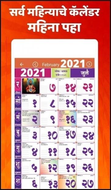 Marathi Calendar 2021 - मराठी कॅलेंडर Free Download November 2021 Marathi Calendar