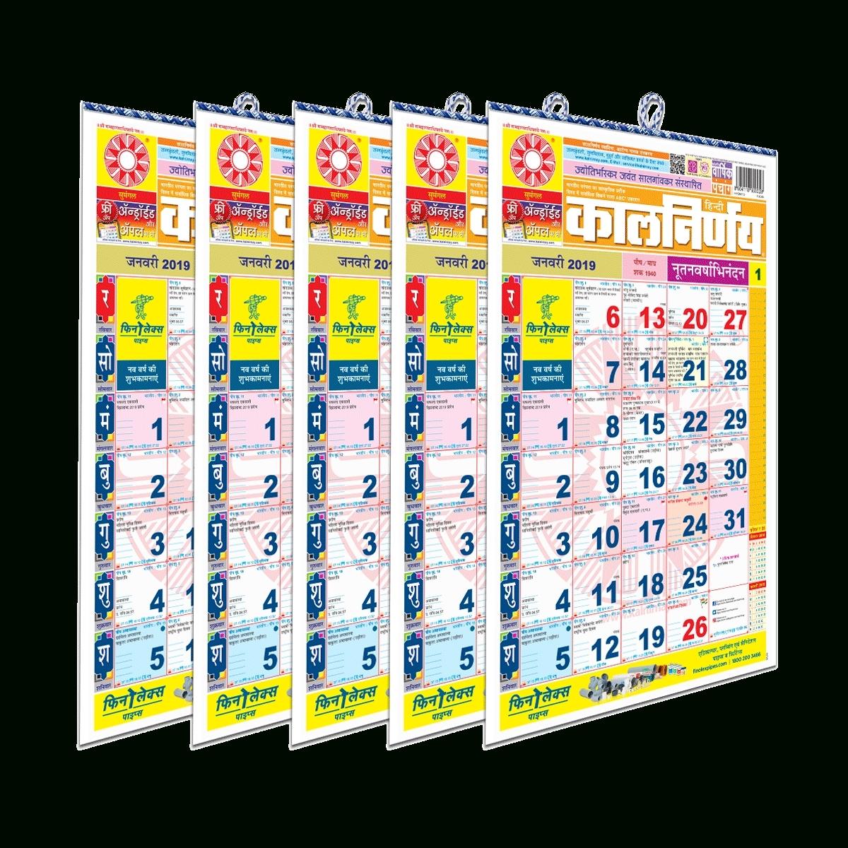 Marathi Calendar Zodiac Signs   Ten Free Printable Calendar 2020-2021 Kalnirnay September 2021 Marathi Calendar Pdf