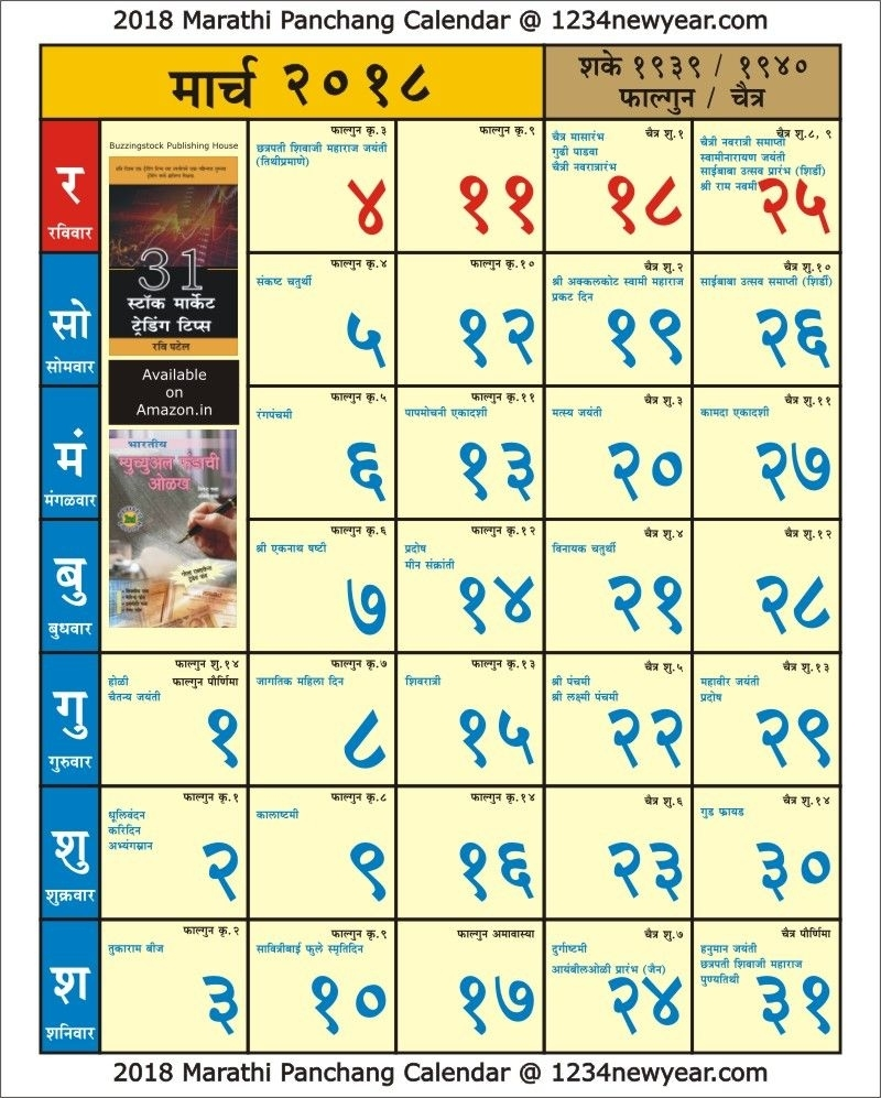 March 2018 Marathi Kaalnirnay Calendar   November Calendar, 2019 Calendar November 2021 Marathi Calendar