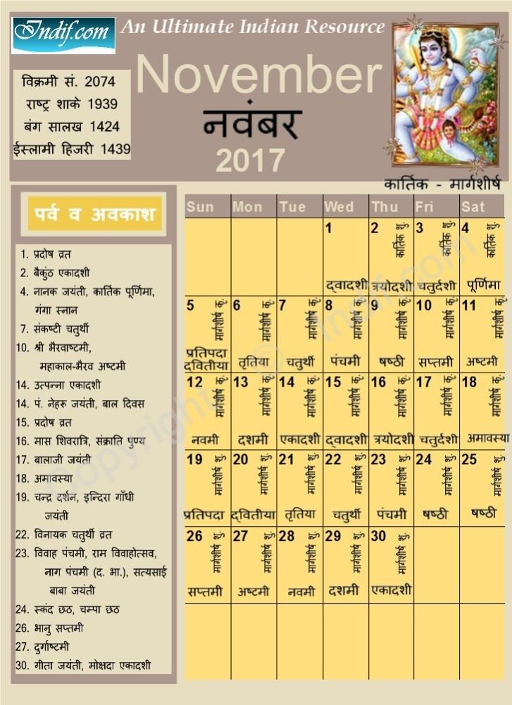 November 2018 Calendar India Hindu   Go Calendar Gujarati Calendar 2021 November