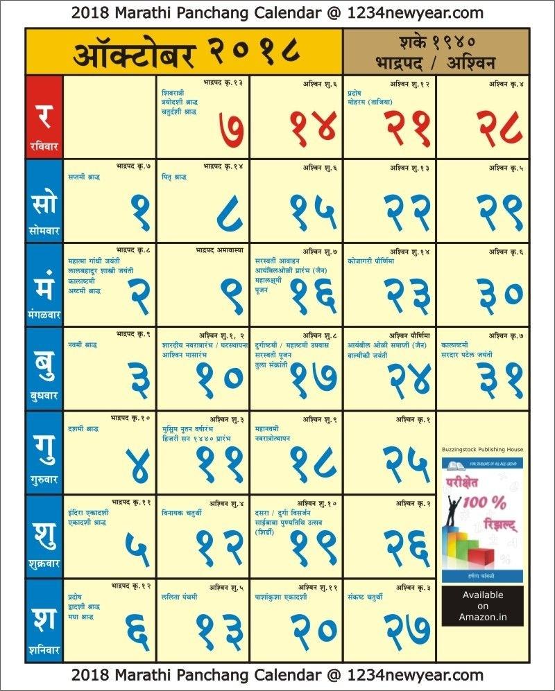 October 2020 Calendar Kalnirnay Marathi   Free Printable Calendar September 2021 Calendar Kalnirnay