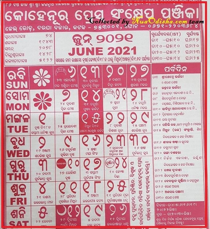 Odia Kohinoor June 2021 Calendar Panji Pdf Download What Will Happen In June 2021
