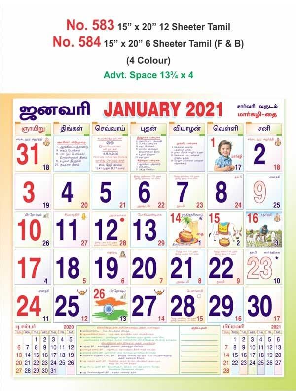 Pongal 2021 Tamil Calendar / Tamil Monthly Calendar November 2020 À®¤À®® À®´ À®¤ À®©À®Šà®° À®• À July 2021 Hindu Calendar In Hindi