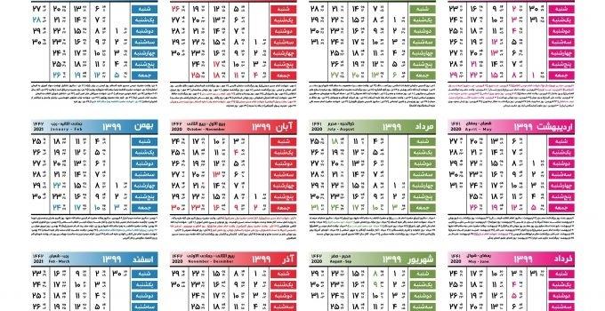 Printable Calendar 2020-2021 25 June 2021 Islamic Calendar