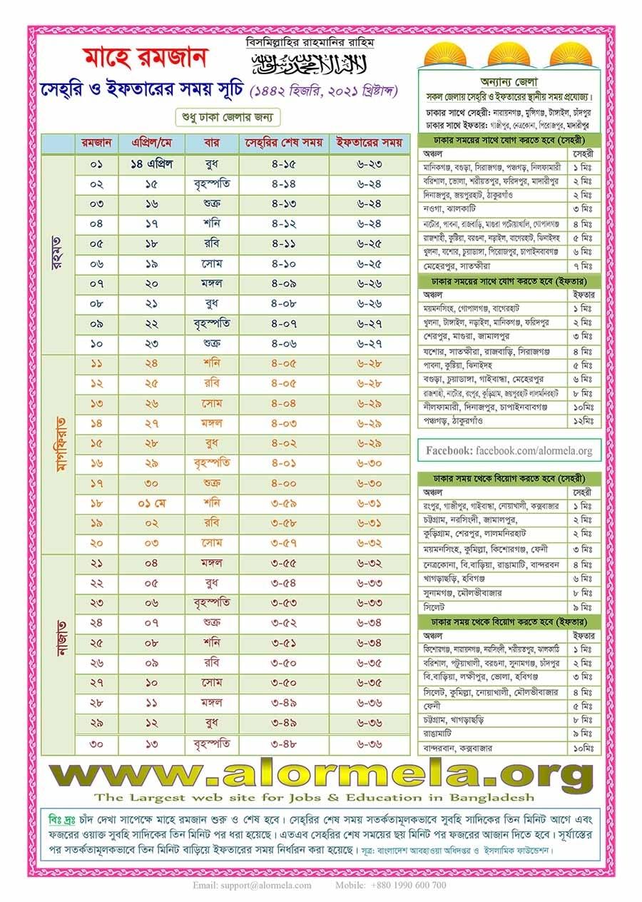 Ramadan Calendar 2021, Hijri 1442 - Alormela July 2021 Islamic Calendar