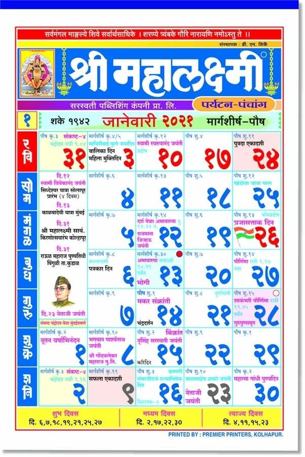 Shree Mahalaxmi Mahalaxmi Calendar 2021 Pdf Download - Yearmon Kalnirnay September 2021 Marathi Calendar Pdf