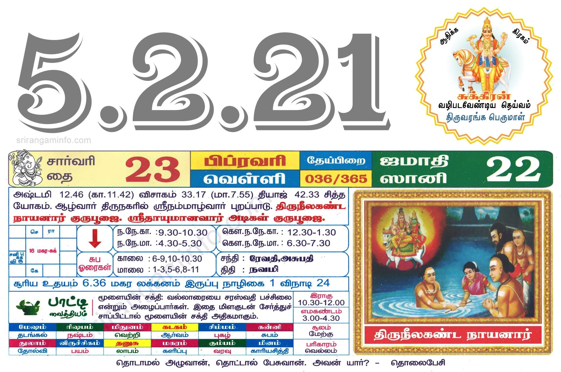 Tamil Daily Calendar 2021, Tamil Calendar 2021, Nalla Neram - தமிழ் தினசரி காலண்டர் Tamil Daily Calendar 2021 December
