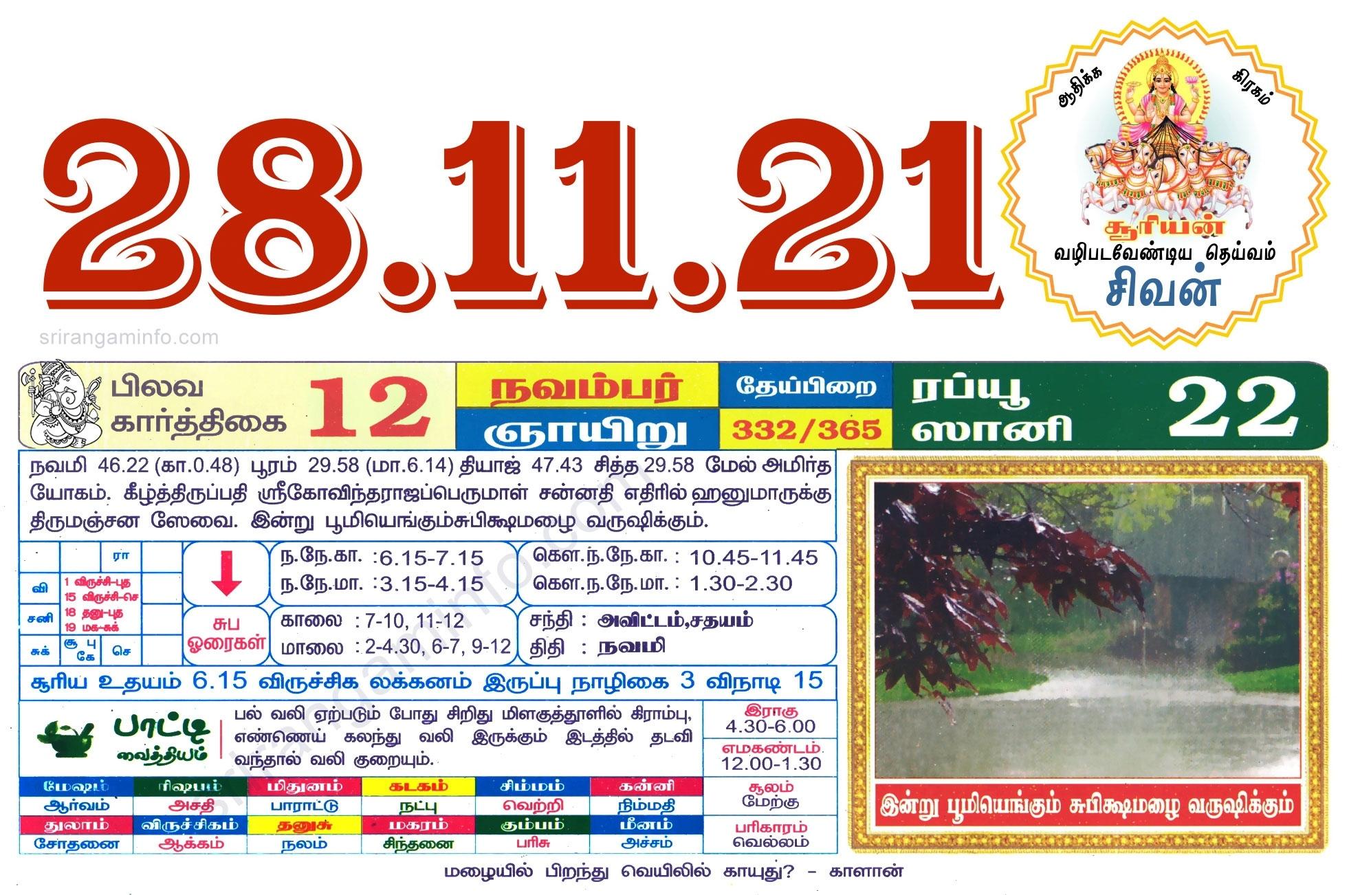 Tamil Monthly Calendar 2021, Tamil Calendar 2021 To 2009 November 14 2021 Tamil Calendar