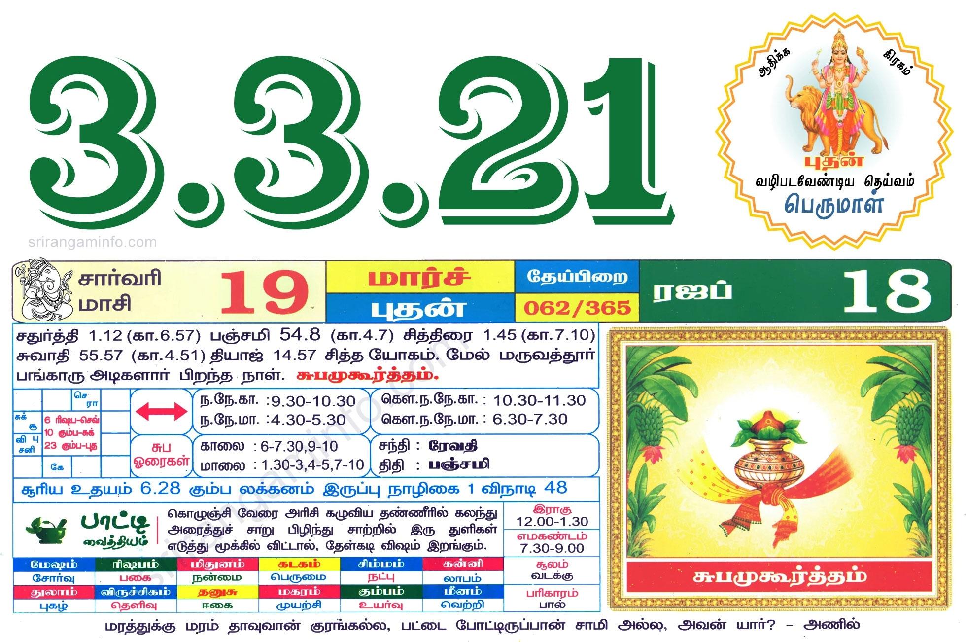 Tamil Monthly Calendar 2021, Tamil Calendar 2021 To 2009 Tamil Monthly Calendar 2021 October