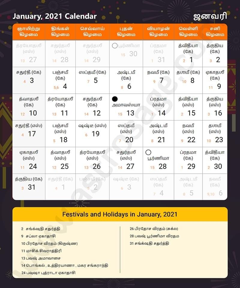 Thai Pongal 2021 Tamil Calendar / Tamil Monthly Calendar October 2020 À®¤À®® À®´ À®¤ À®©À®Šà®° À Tamil Monthly Calendar 2021 October