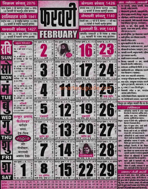 Thakur Prasad Calendar 2020 February | Seg August 2021 Calendar Thakur Prasad