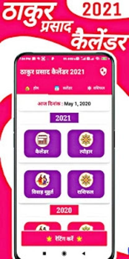 Thakur Prasad Calendar 2021 February | Free Printable Calendar Monthly August 2021 Calendar Thakur Prasad