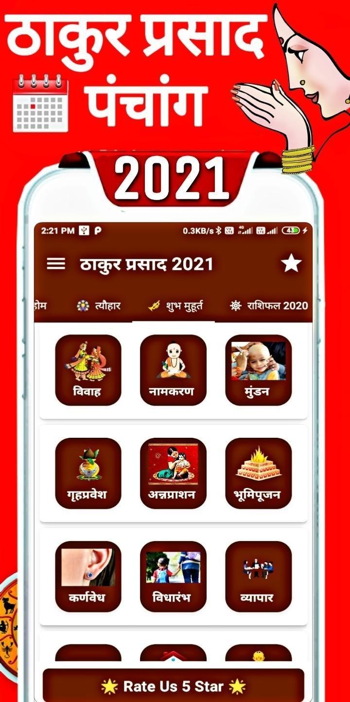 Thakur Prasad Calendar 2021 : Hindi Calendar 2021 For Android - Apk Download August 2021 Calendar Thakur Prasad