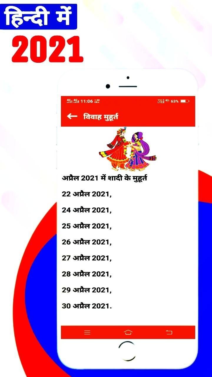 Thakur Prasad Calendar 2021 : Hindi Panchang 2021 For Android - Apk Download August 2021 Calendar Thakur Prasad
