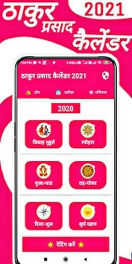 Thakur Prasad Calendar 2021 : Hindi Panchang 2021 For Android - Free Download And Software August 2021 Calendar Thakur Prasad