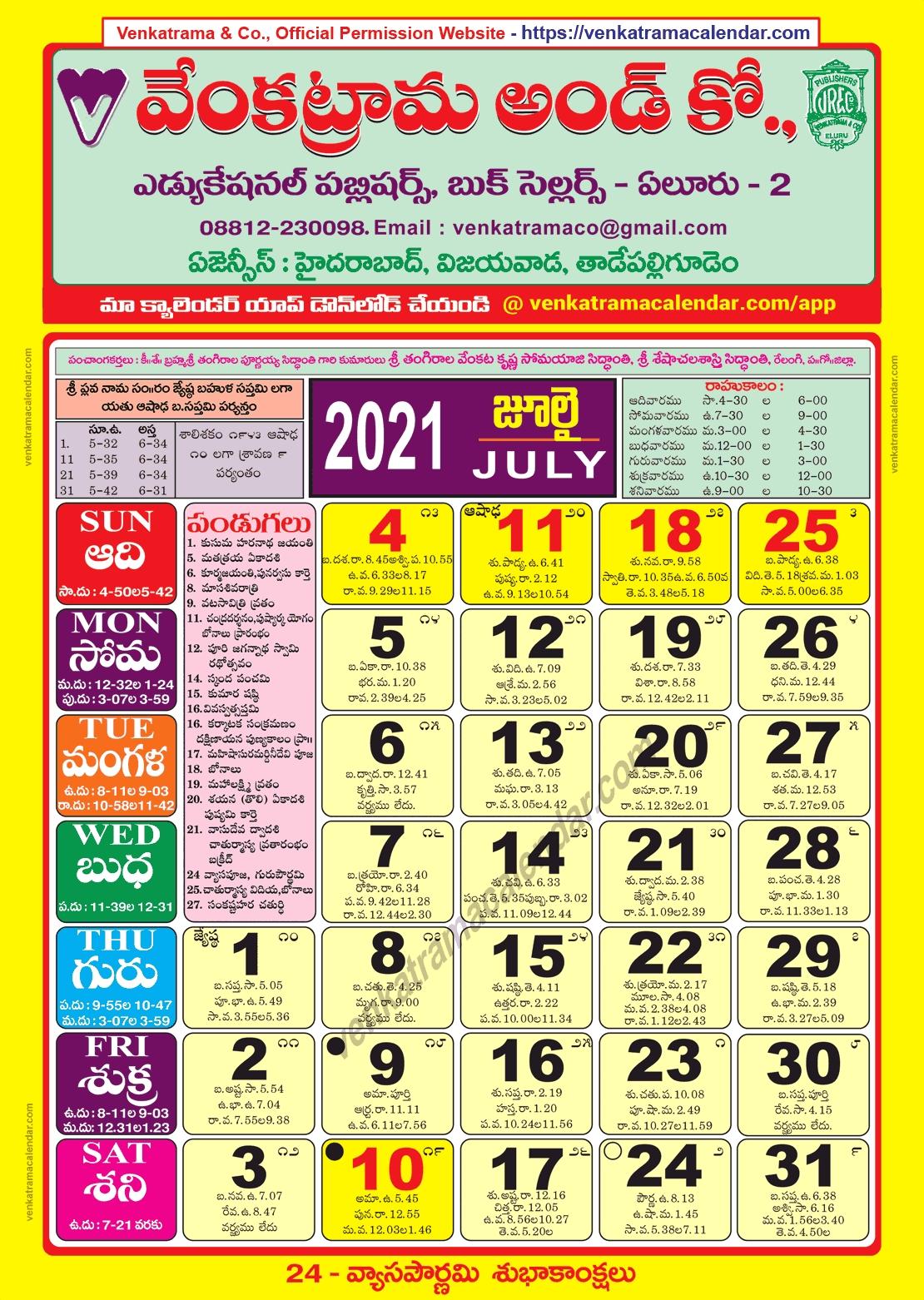 Venkatrama Co 2021 July Telugu Calendar Colour July 2021 Islamic Calendar