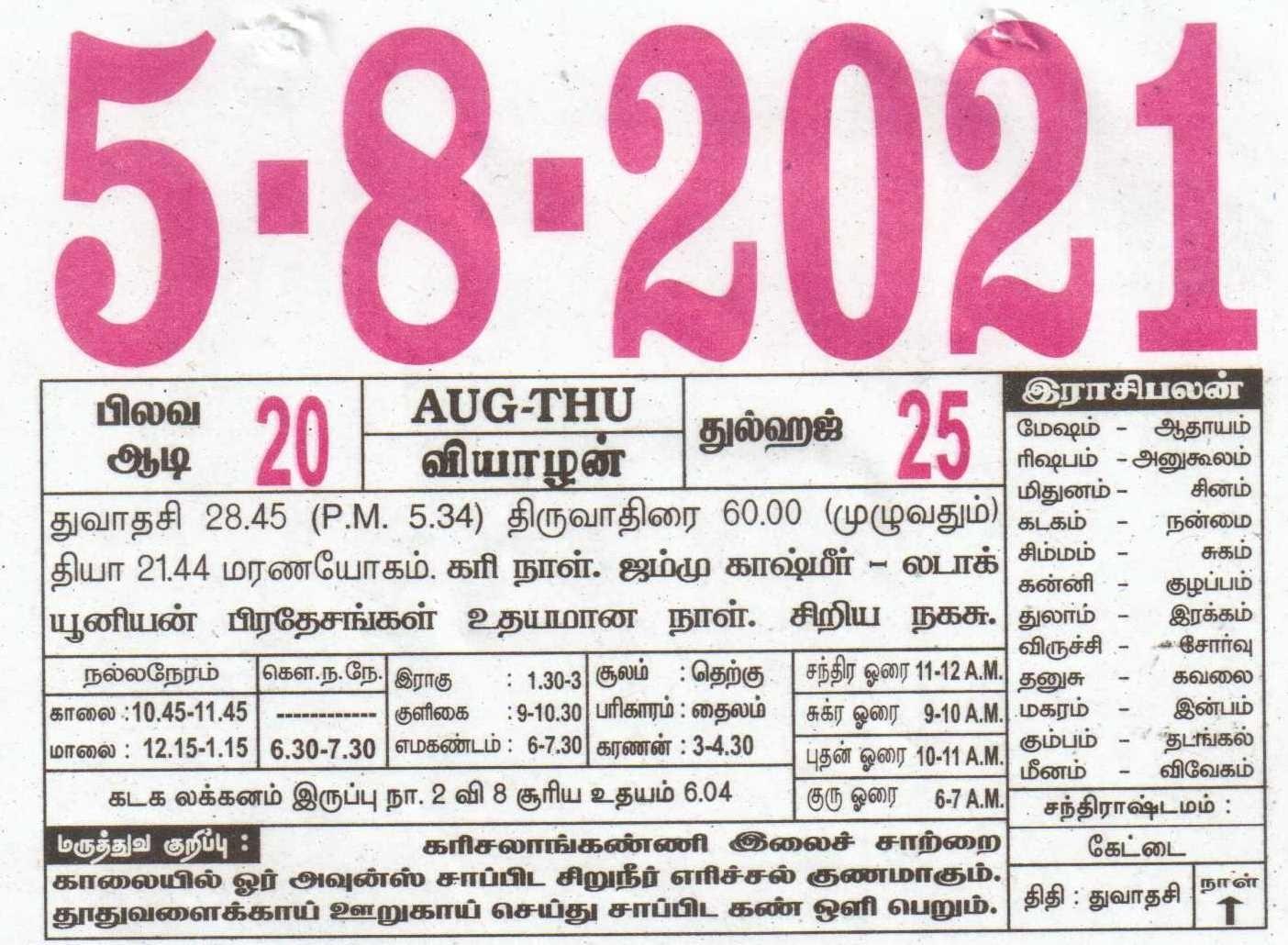 05-08-2021 Daily Calendar | Date 05 , January Daily Tear Off Calendar | Daily Panchangam Rasi Palan August 2021 Tamil Daily Calendar