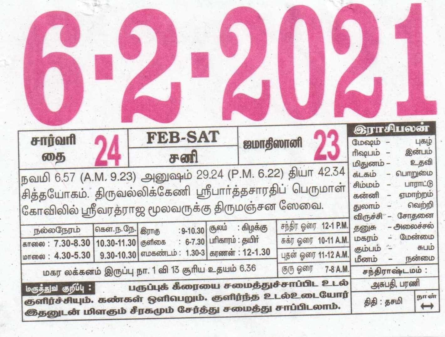 06-02-2021 Daily Calendar | Date 06 , January Daily Tear Off Calendar | Daily Panchangam Rasi Palan August 2021 Tamil Daily Calendar