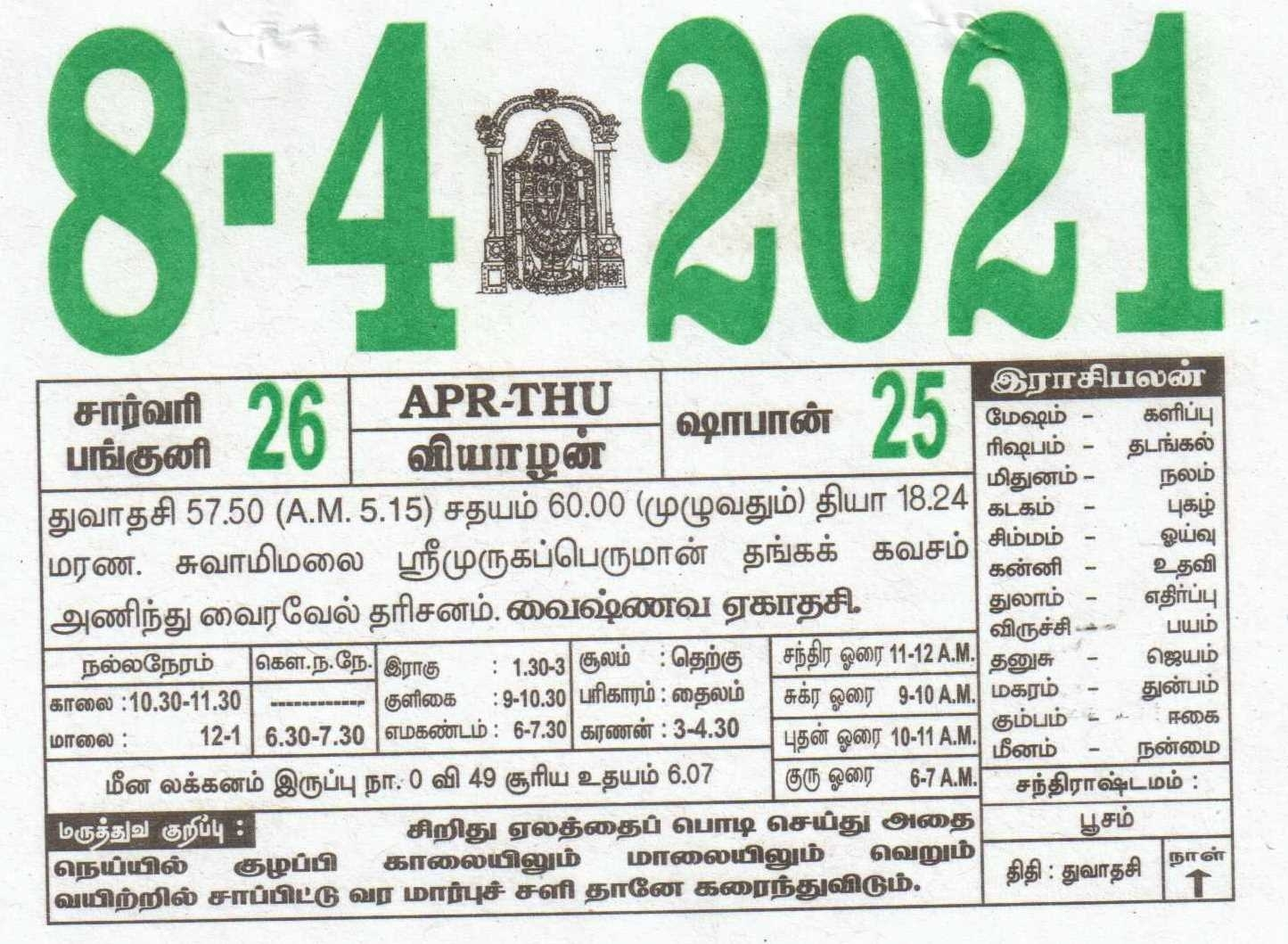 08-04-2021 Daily Calendar | Date 08 , January Daily Tear Off Calendar | Daily Panchangam Rasi Palan August 2021 Tamil Daily Calendar