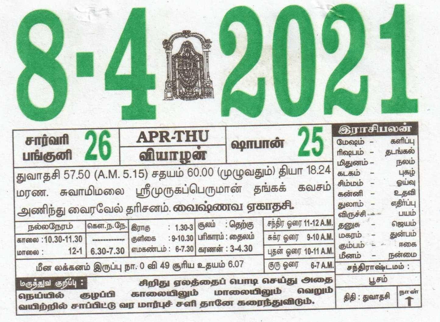 08-04-2021 Daily Calendar | Date 08 , January Daily Tear Off Calendar | Daily Panchangam Rasi Palan Marriage Dates In November 2021 Hindu Calendar