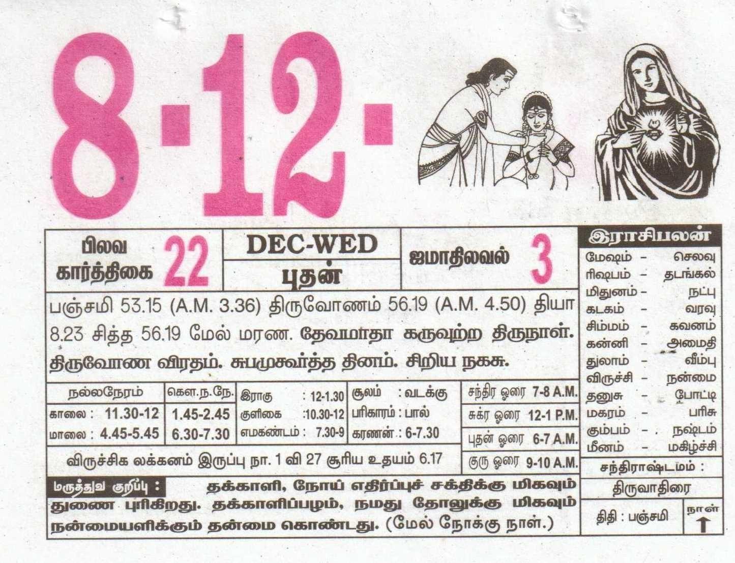 08-12-2021 Daily Calendar | Date 08 , January Daily Tear Off Calendar | Daily Panchangam Rasi Palan August 2021 Tamil Daily Calendar