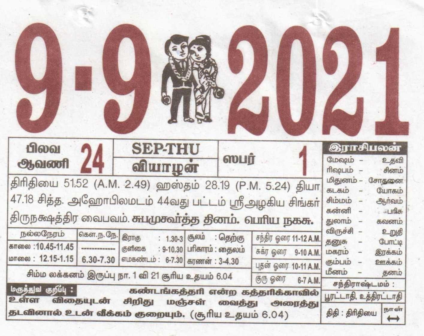 09-09-2021 Daily Calendar | Date 09 , January Daily Tear Off Calendar | Daily Panchangam Rasi Palan August 2021 Tamil Daily Calendar