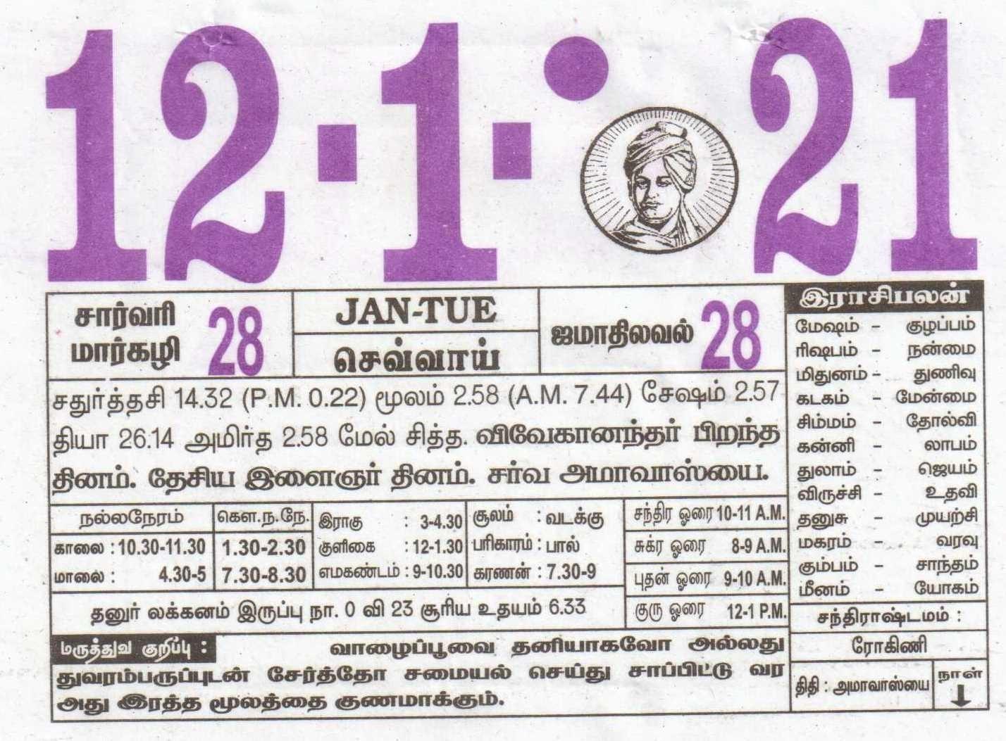 12-01-2021 Daily Calendar | Date 12 , January Daily Tear Off Calendar | Daily Panchangam Rasi Palan Marriage Dates In November 2021 Hindu Calendar