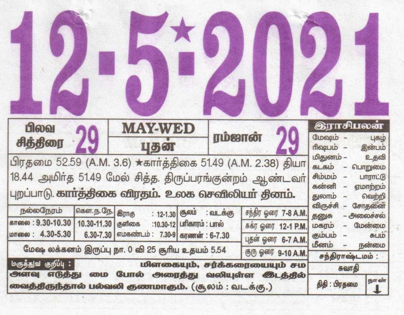12-05-2021 Daily Calendar | Date 12 , January Daily Tear Off Calendar | Daily Panchangam Rasi Palan June 2021 Tamil Daily Calendar