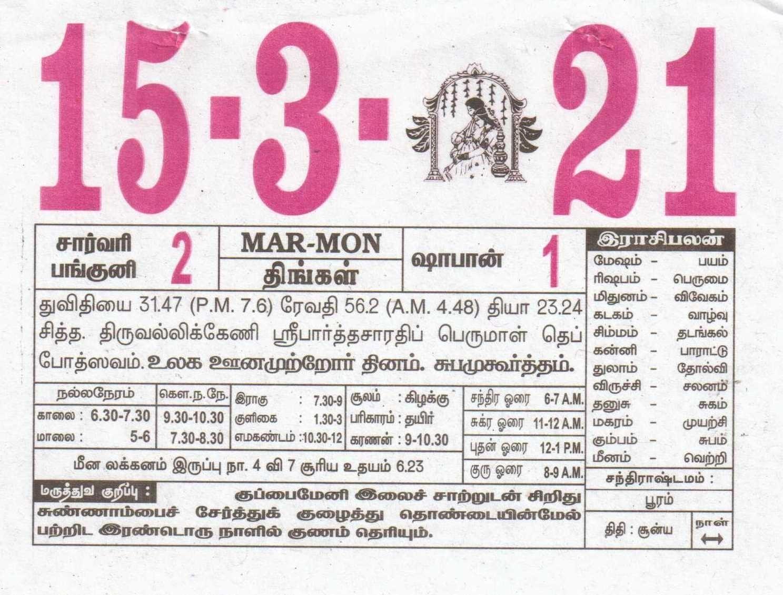 15-03-2021 Daily Calendar | Date 15 , January Daily Tear Off Calendar | Daily Panchangam Rasi Palan Marriage Dates In November 2021 Hindu Calendar