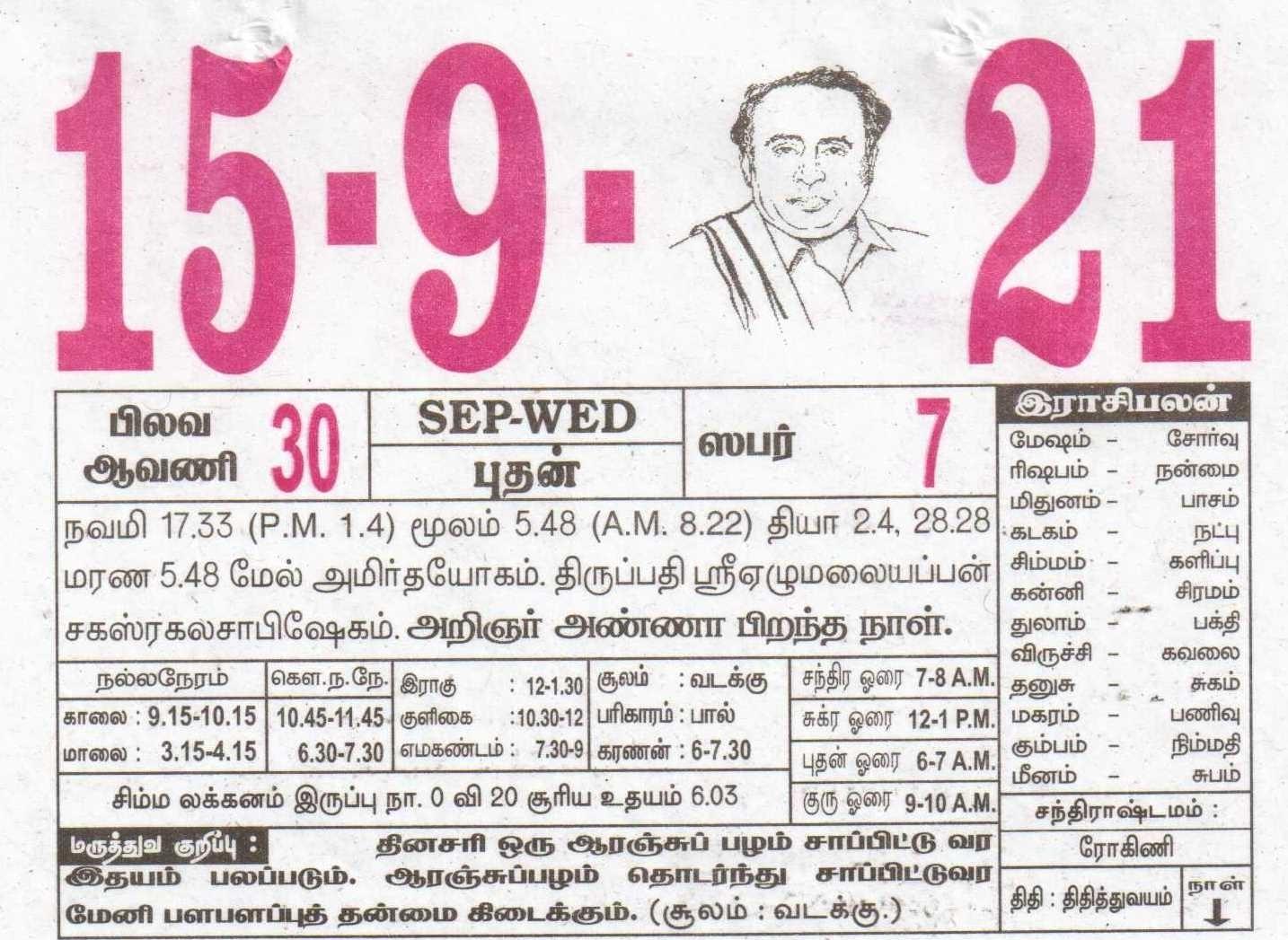 15-09-2021 Daily Calendar | Date 15 , January Daily Tear Off Calendar | Daily Panchangam Rasi Palan June 2021 Tamil Daily Calendar