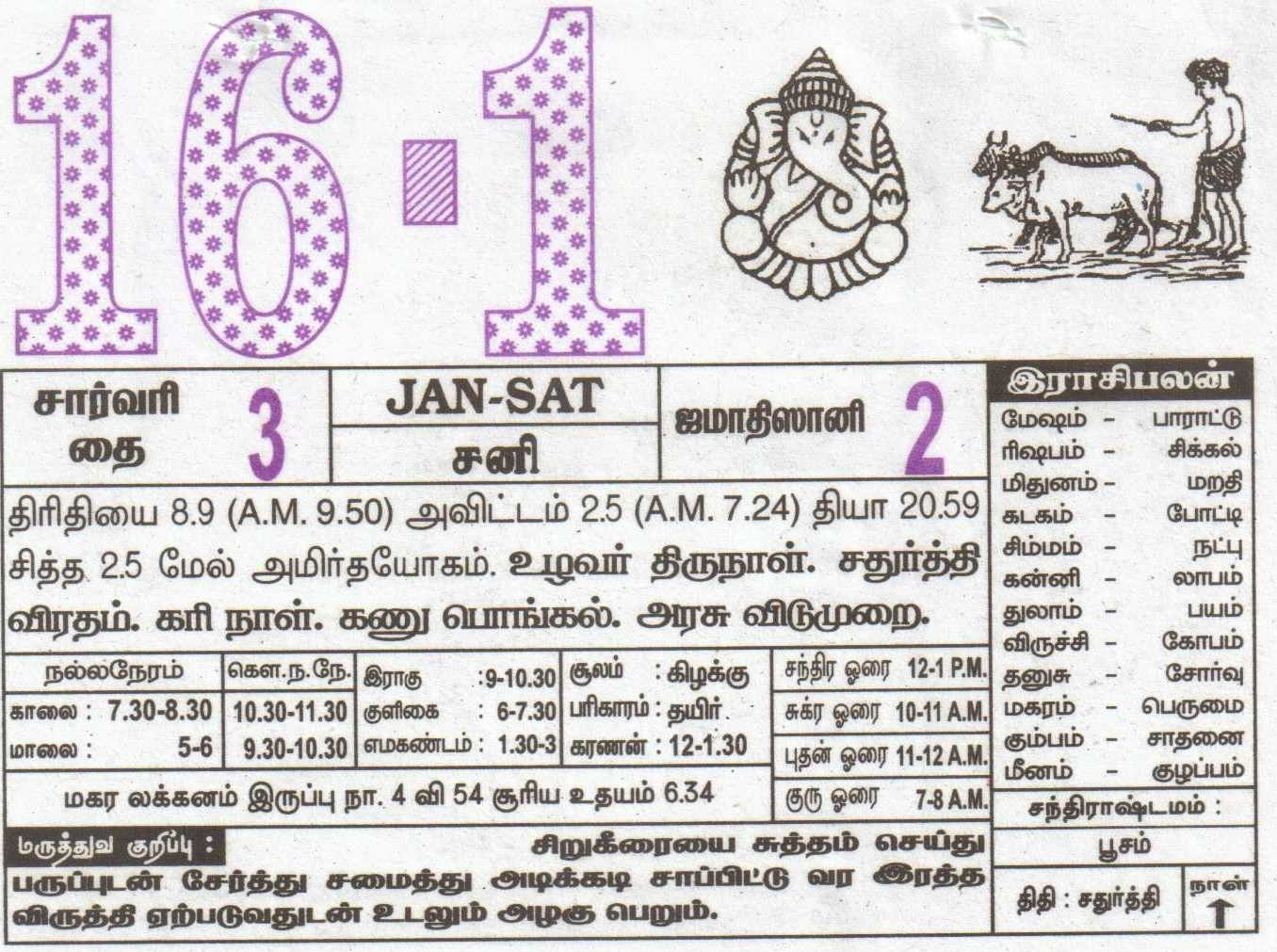 16-01-2021 Daily Calendar | Date 16 , January Daily Tear Off Calendar | Daily Panchangam Rasi Palan Marriage Dates In November 2021 Hindu Calendar