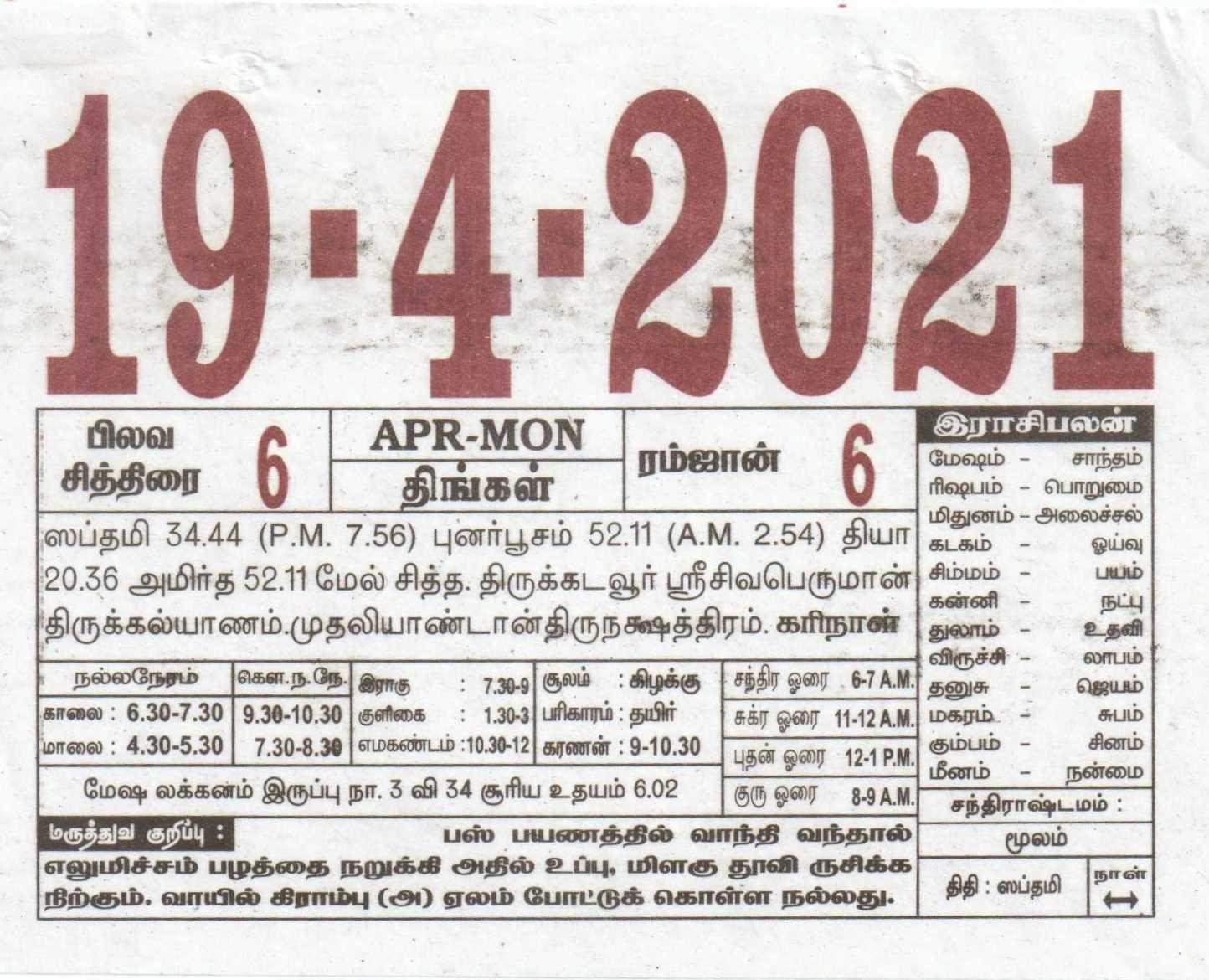 19-04-2021 Daily Calendar | Date 19 , January Daily Tear Off Calendar | Daily Panchangam Rasi Palan August 2021 Tamil Daily Calendar
