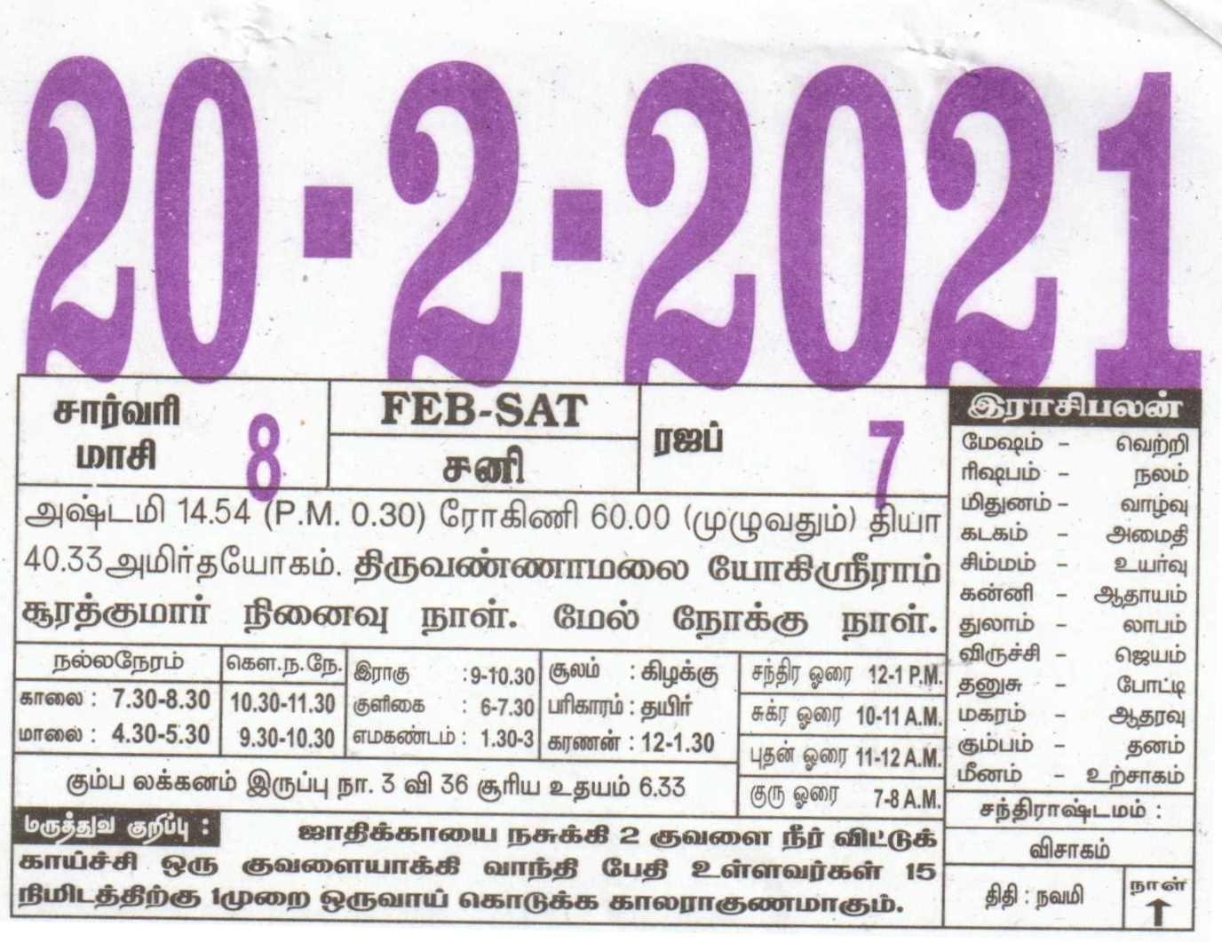 20-02-2021 Daily Calendar | Date 20 , January Daily Tear Off Calendar | Daily Panchangam Rasi Palan June 2021 Tamil Daily Calendar