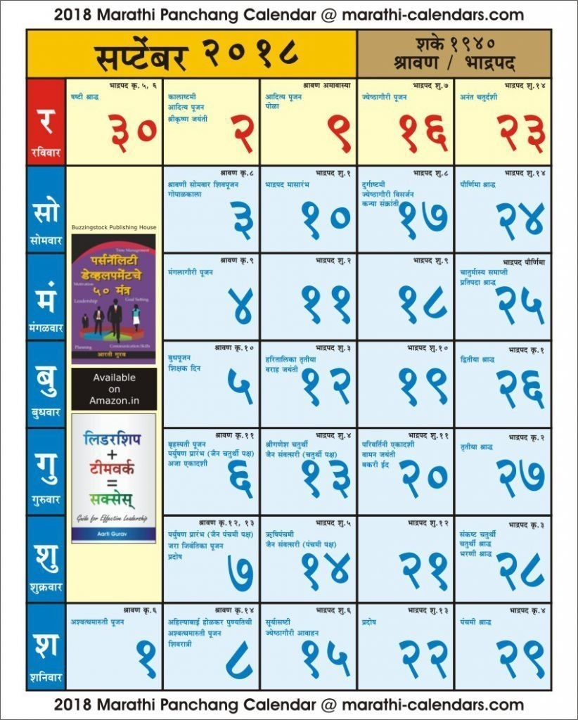 20+ Vikram Samvat Calendar 2021 Gujarati - Free Download Printable Calendar Templates ️ Gujarati Calendar June 2021