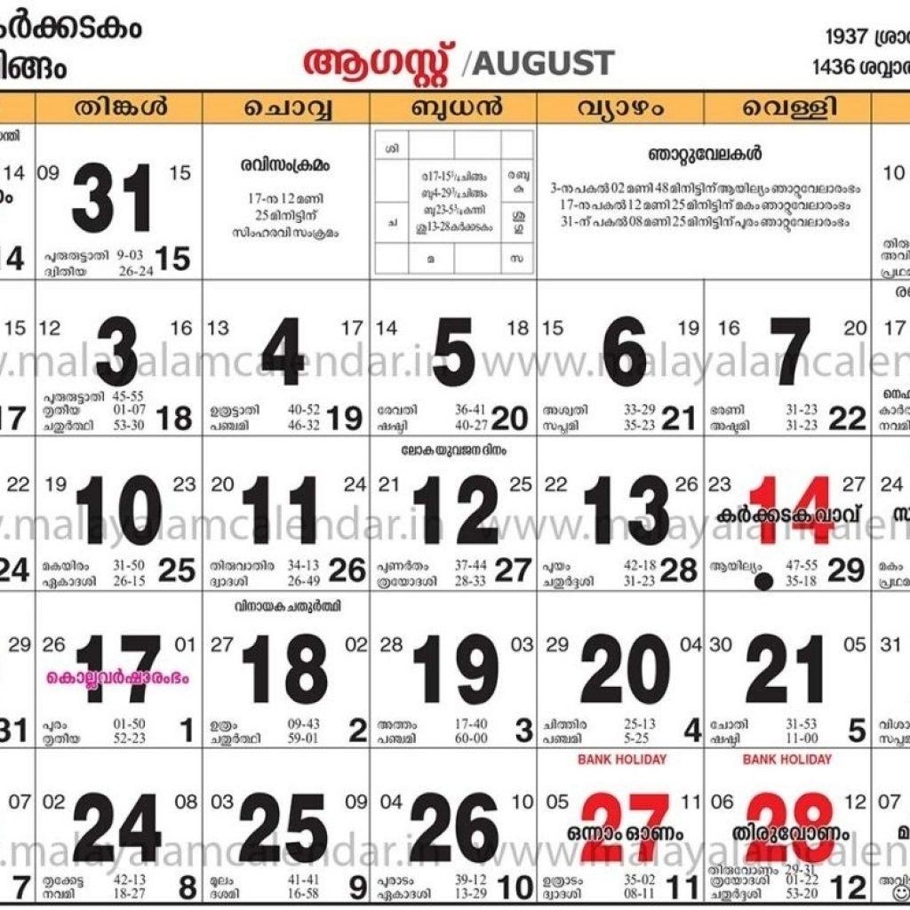 2019 Calendar Malayalam Pdf   Avnitasoni Malayalam Calendar 2021 October