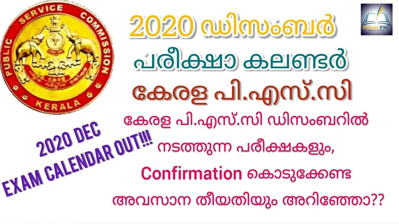 2020 December Kerala Psc Exam Calendar - Youtube Kerala Psc Exam Calendar June 2021