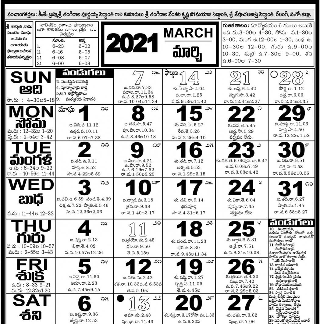 2021 Telugu Calendar | Telugunow Telugu Calendar 2021 October Andhra Pradesh