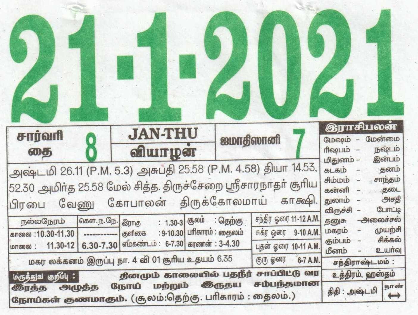 21-01-2021 Daily Calendar | Date 21 , January Daily Tear Off Calendar | Daily Panchangam Rasi Palan August 2021 Tamil Daily Calendar