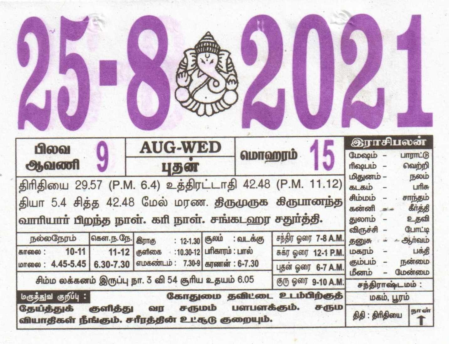 25-08-2021 Daily Calendar | Date 25 , January Daily Tear Off Calendar | Daily Panchangam Rasi Palan June 2021 Tamil Daily Calendar