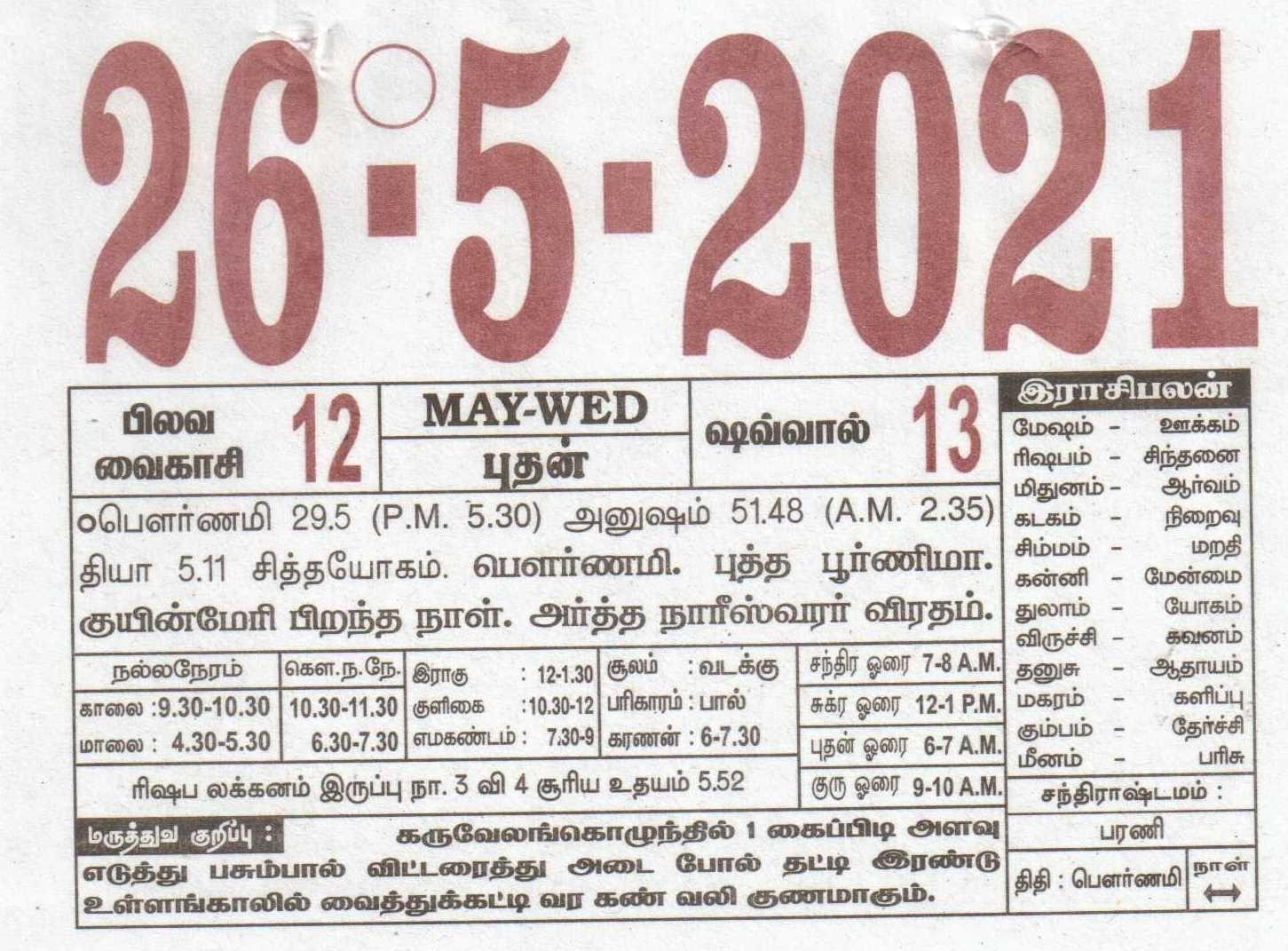 26-05-2021 Daily Calendar | Date 26 , January Daily Tear Off Calendar | Daily Panchangam Rasi Palan June 2021 Tamil Daily Calendar