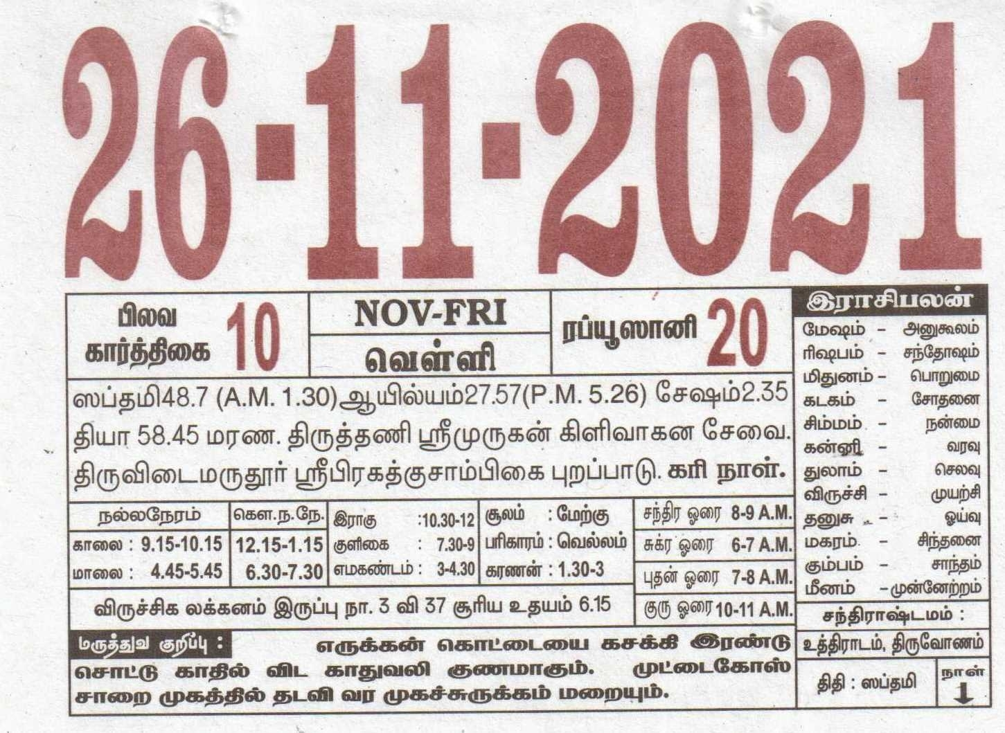 26-11-2021 Daily Calendar | Date 26 , January Daily Tear Off Calendar | Daily Panchangam Rasi Palan June 2021 Tamil Daily Calendar