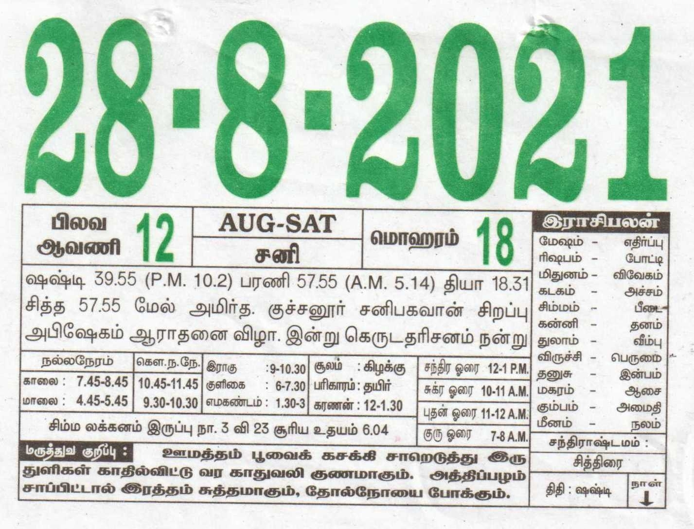 28-08-2021 Daily Calendar | Date 28 , January Daily Tear Off Calendar | Daily Panchangam Rasi Palan June 2021 Tamil Daily Calendar