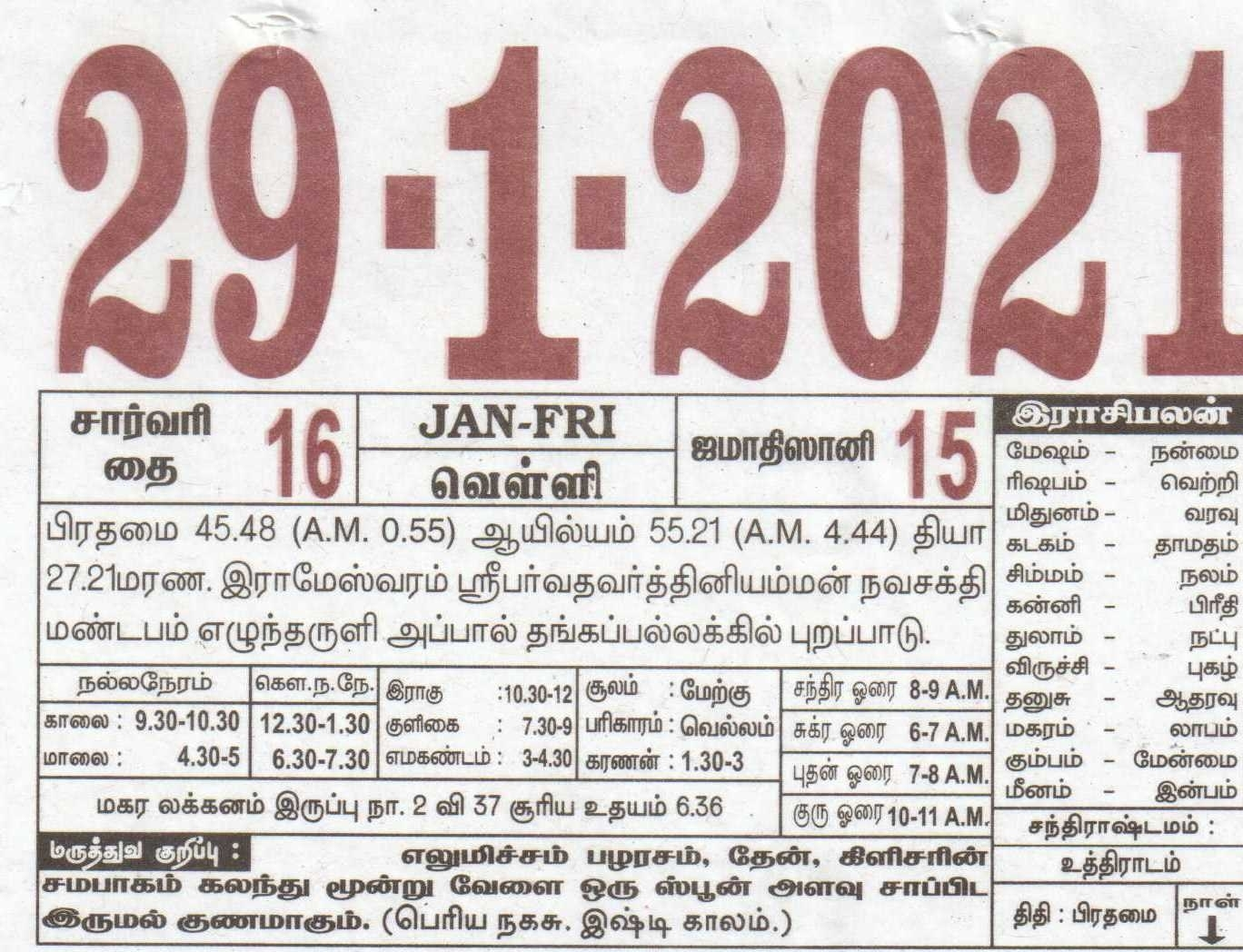 29-01-2021 Daily Calendar | Date 29 , January Daily Tear Off Calendar | Daily Panchangam Rasi Palan August 2021 Tamil Daily Calendar