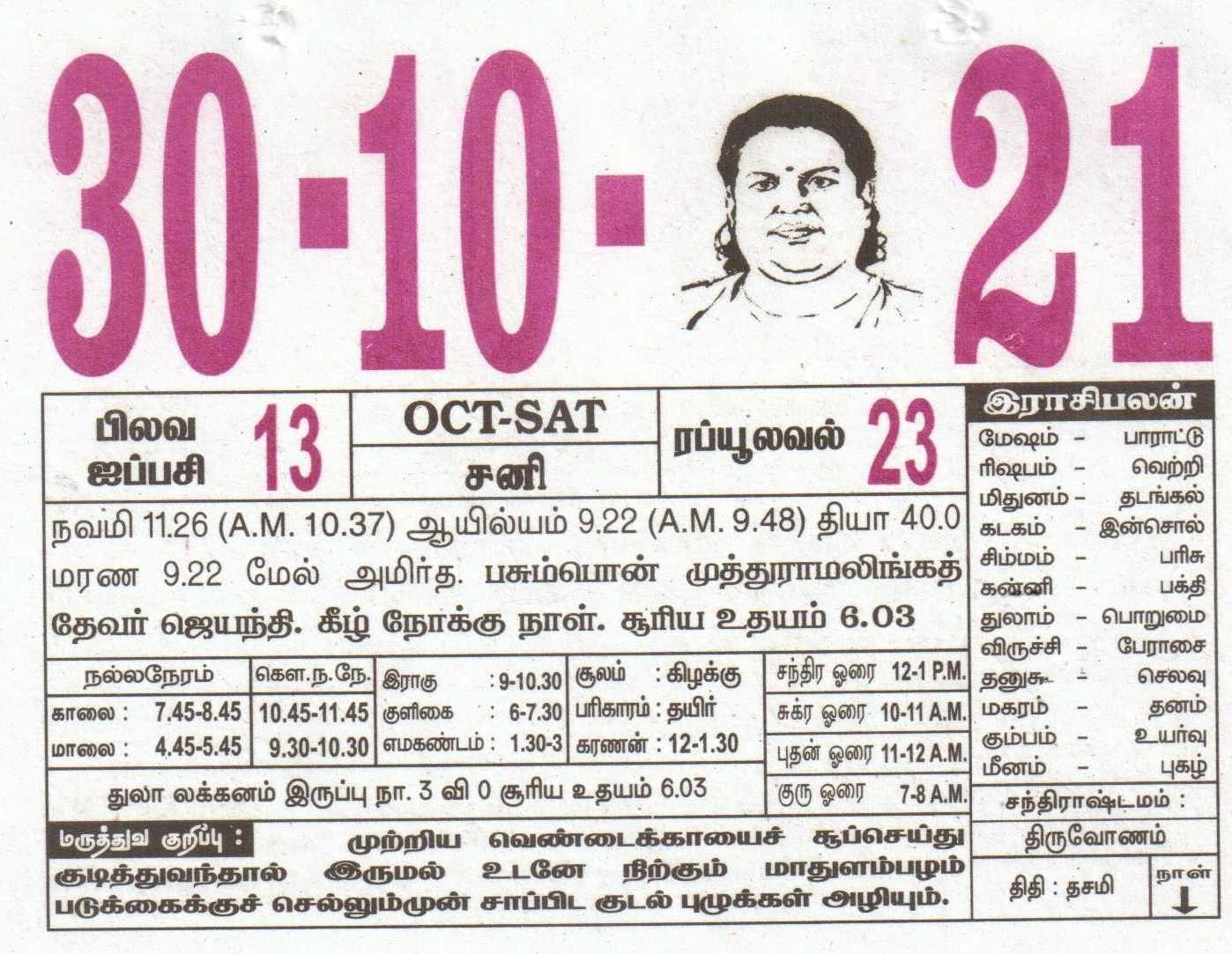 30-10-2021 Daily Calendar | Date 30 , January Daily Tear Off Calendar | Daily Panchangam Rasi Palan August 2021 Tamil Daily Calendar