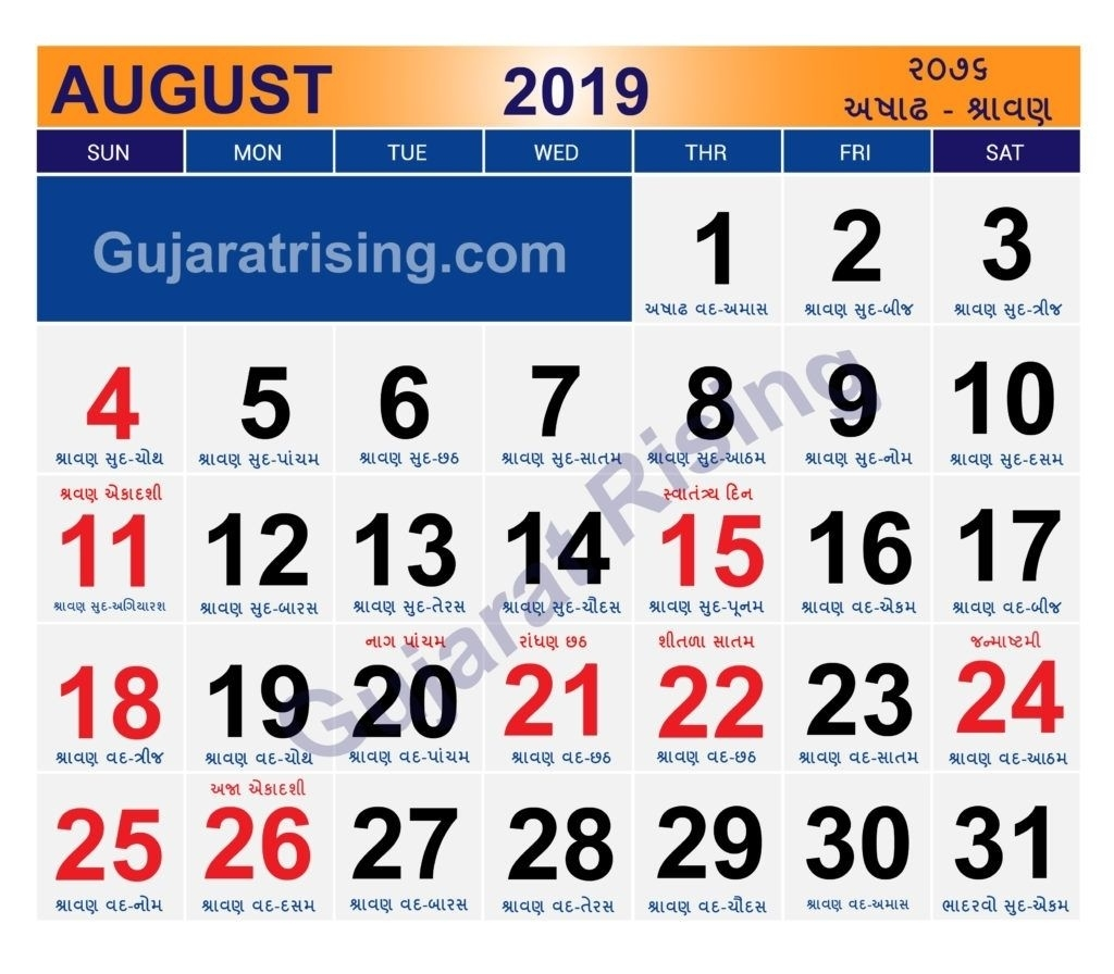 August 2019 Calendar India Holidays : 2019 Gujarati Festivals Make It | Calendar 2019 With Gujarati Calendar June 2021