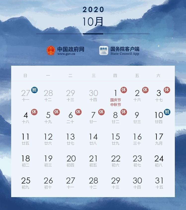 China, Here Are Your 2020 Public Holidays - Thatsmags General Blue August 2021 Calendar