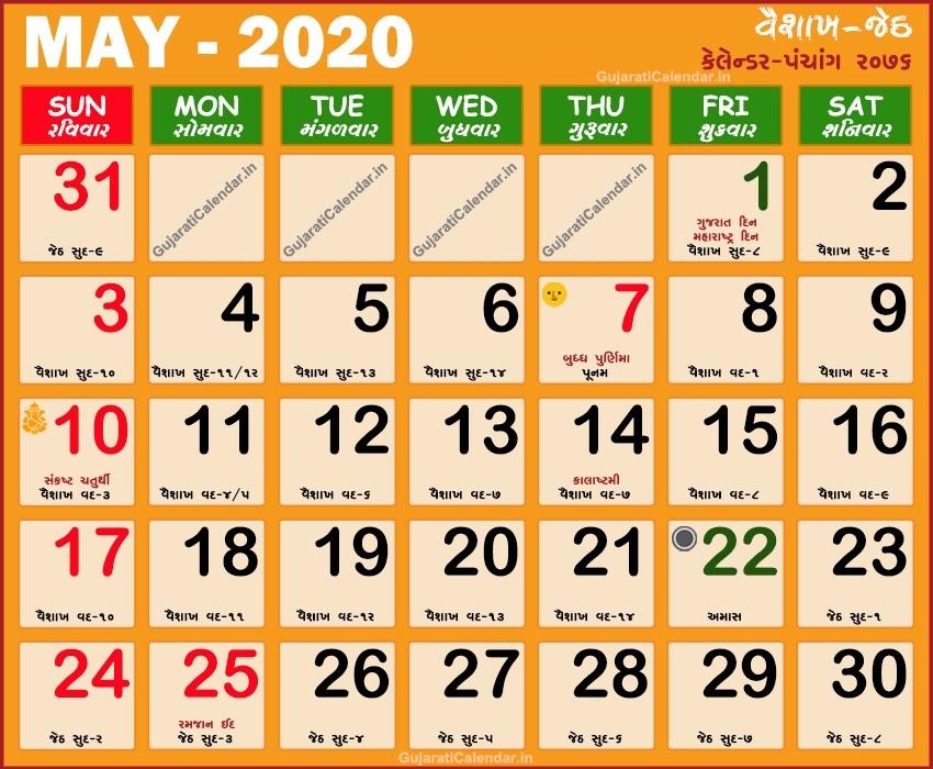 Gujarati Calendar 2020 May | Vikram Samvat 2076, Vaishakh Jeth Gujarati Calendar June 2021