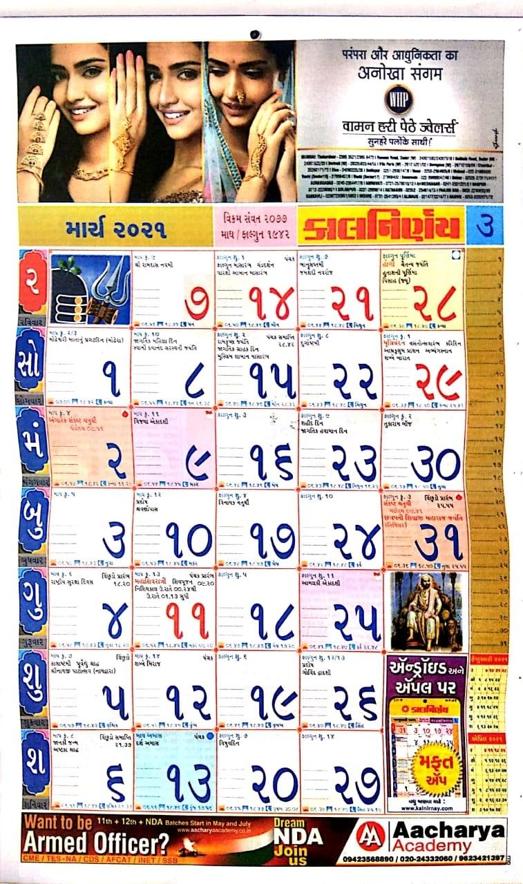 Kalnirnay Gujarati Calendar 2021 Pdf | Panchang Periodical | Calmanac Free Download | Ganpatisevak Gujarati Calendar June 2021
